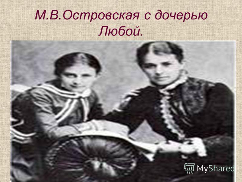 М.В.Островская с дочерью Любой.
