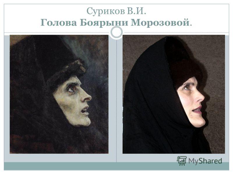 Суриков В.И. Голова Боярыни Морозовой.