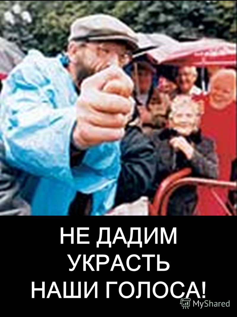 НЕ ДАДИМ УКРАСТЬ НАШИ ГОЛОСА!