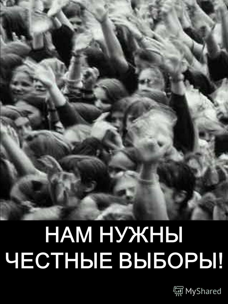 НАМ НУЖНЫ ЧЕСТНЫЕ ВЫБОРЫ!