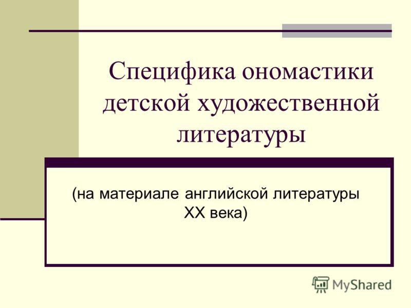 Специфика ономастики детской художественной литературы (на материале английской литературы ХХ века)