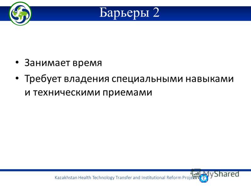 Kazakhstan Health Technology Transfer and Institutional Reform Project Занимает время Требует владения специальными навыками и техническими приемами Барьеры 2