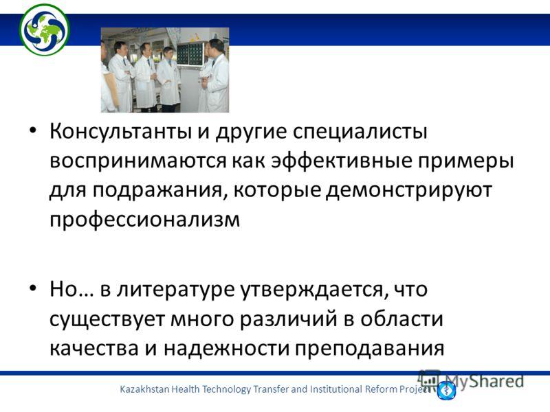 Kazakhstan Health Technology Transfer and Institutional Reform Project Консультанты и другие специалисты воспринимаются как эффективные примеры для подражания, которые демонстрируют профессионализм Но… в литературе утверждается, что существует много