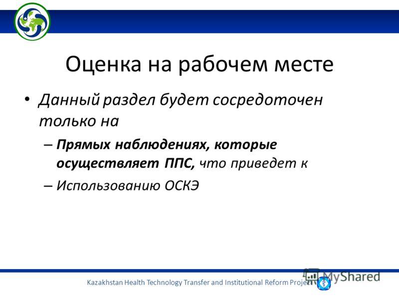 Оценка на рабочем месте Данный раздел будет сосредоточен только на – Прямых наблюдениях, которые осуществляет ППС, что приведет к – Использованию ОСКЭ