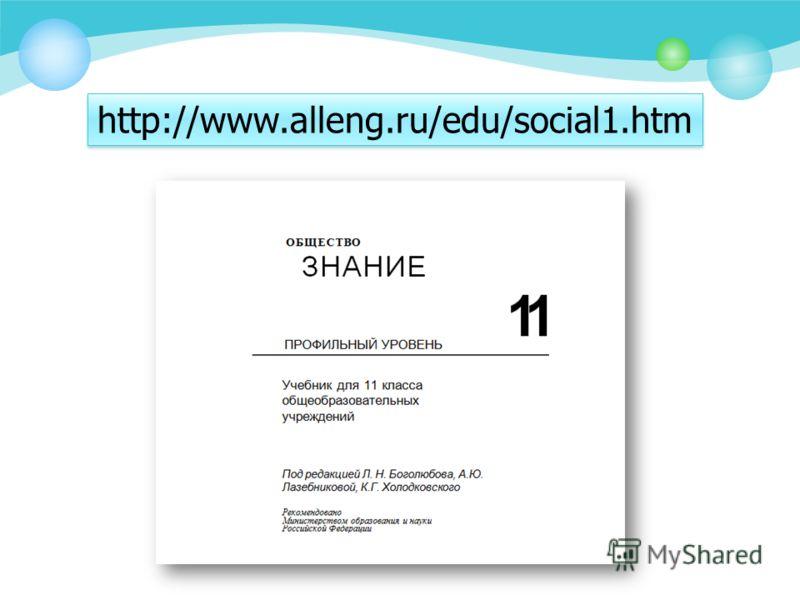 http://www.alleng.ru/edu/social1.htm