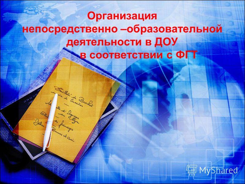 Организация непосредственно –образовательной деятельности в ДОУ в соответствии с ФГТ