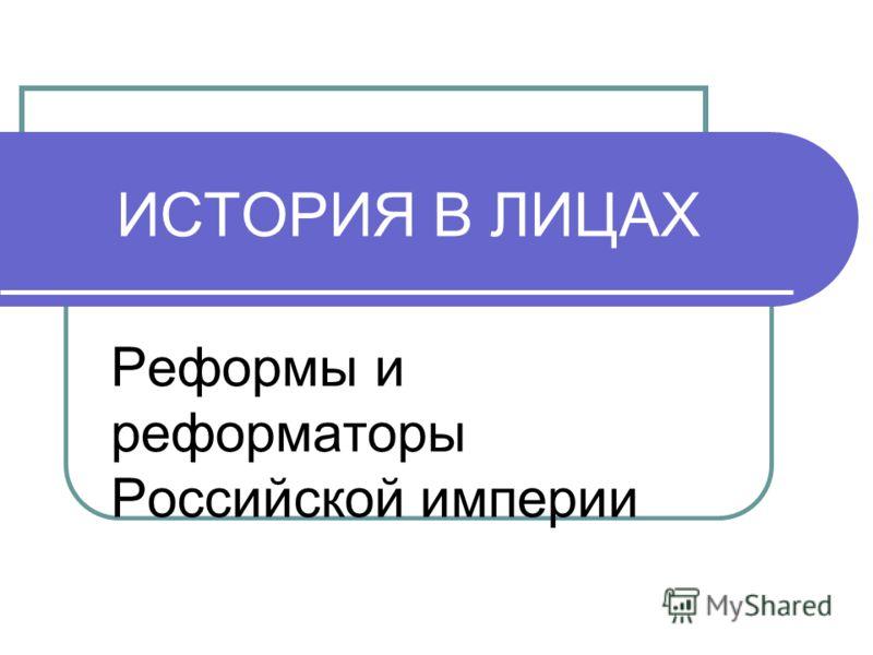 ИСТОРИЯ В ЛИЦАХ Реформы и реформаторы Российской империи