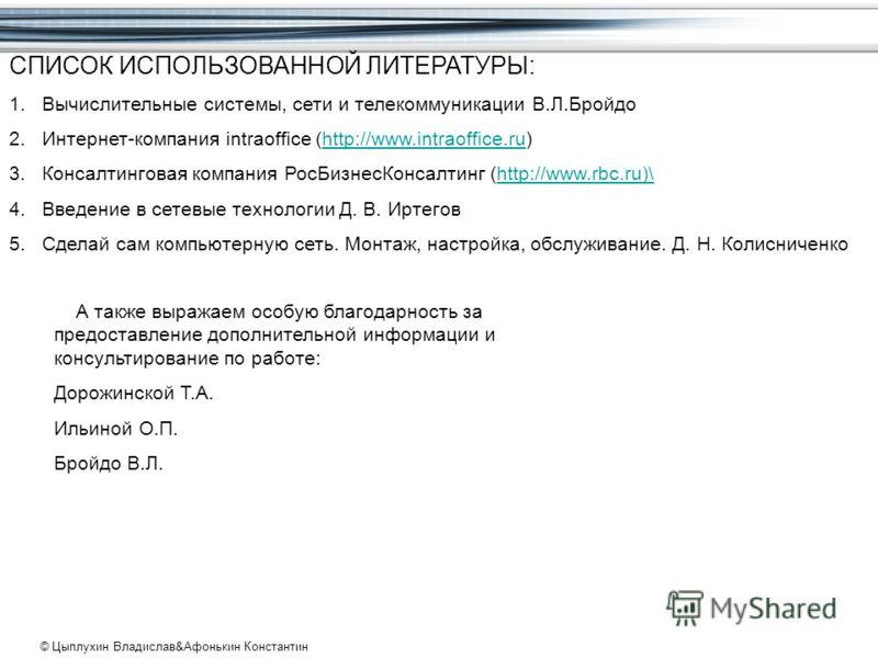 СПИСОК ИСПОЛЬЗОВАННОЙ ЛИТЕРАТУРЫ: 1.Вычислительные системы, сети и телекоммуникации В.Л.Бройдо 2.Интернет-компания intraoffice (http://www.intraoffice.ru)http://www.intraoffice.ru 3.Консалтинговая компания РосБизнесКонсалтинг (http://www.rbc.ru)\http