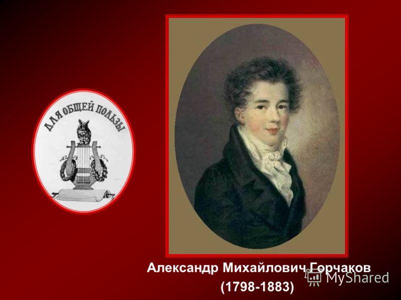 Александр Михайлович Горчаков (1798-1883)