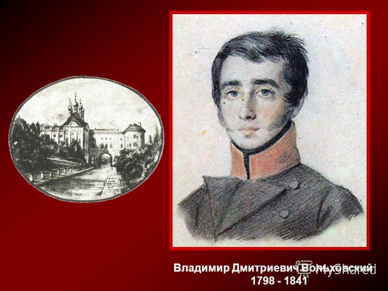 Владимир Дмитриевич Вольховский 1798 - 1841