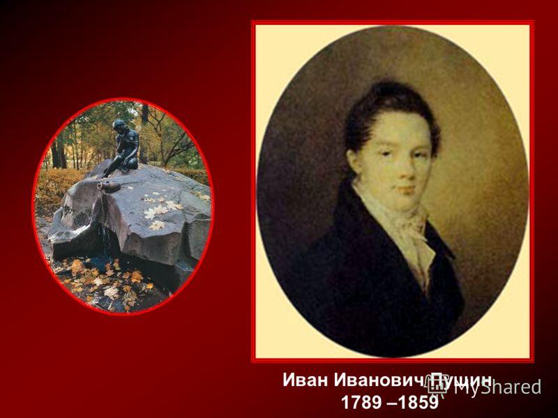 Иван Иванович Пущин 1789 –1859