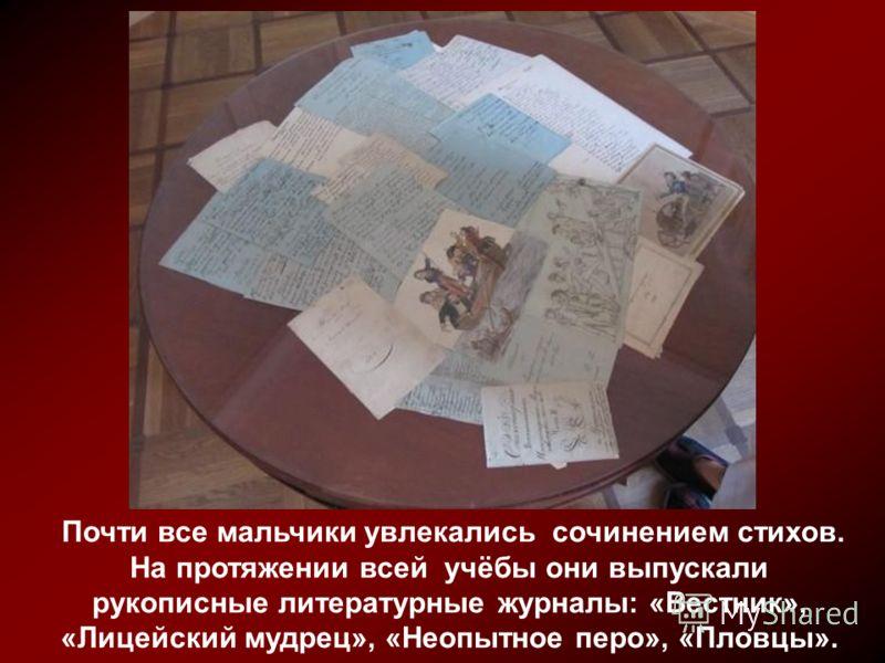 Почти все мальчики увлекались сочинением стихов. На протяжении всей учёбы они выпускали рукописные литературные журналы: «Вестник», «Лицейский мудрец», «Неопытное перо», «Пловцы».