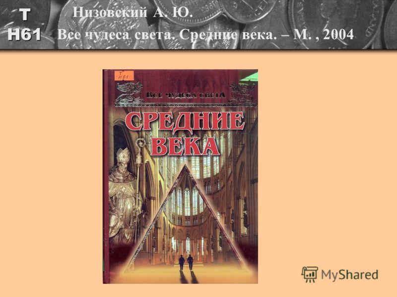 Т Н61 Низовский А. Ю. Все чудеса света. Средние века. – М., 2004