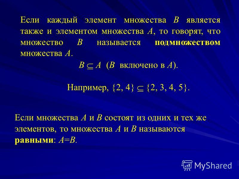 Конечным множеством называется множество, состоящее из конечного числа элементов. Множество называется бесконечным, если оно состоит из бесконечного числа элементов. Множество, не содержащее элементов, называют пустым и обозначают. Множество, состоящ
