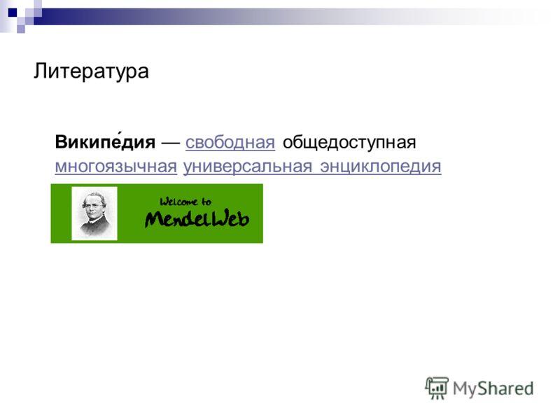Литература Википе́дия свободная общедоступная многоязычная универсальная энциклопедиясвободная многоязычнаяуниверсальная энциклопедия