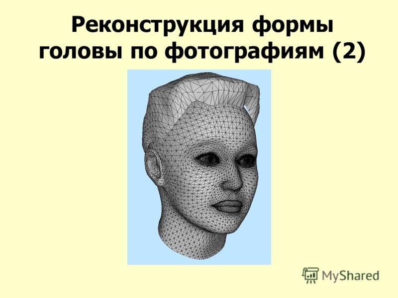 Реконструкция формы головы по фотографиям (2)
