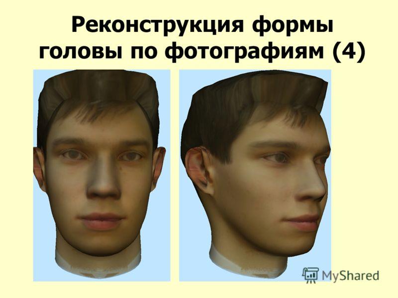 Реконструкция формы головы по фотографиям (4)