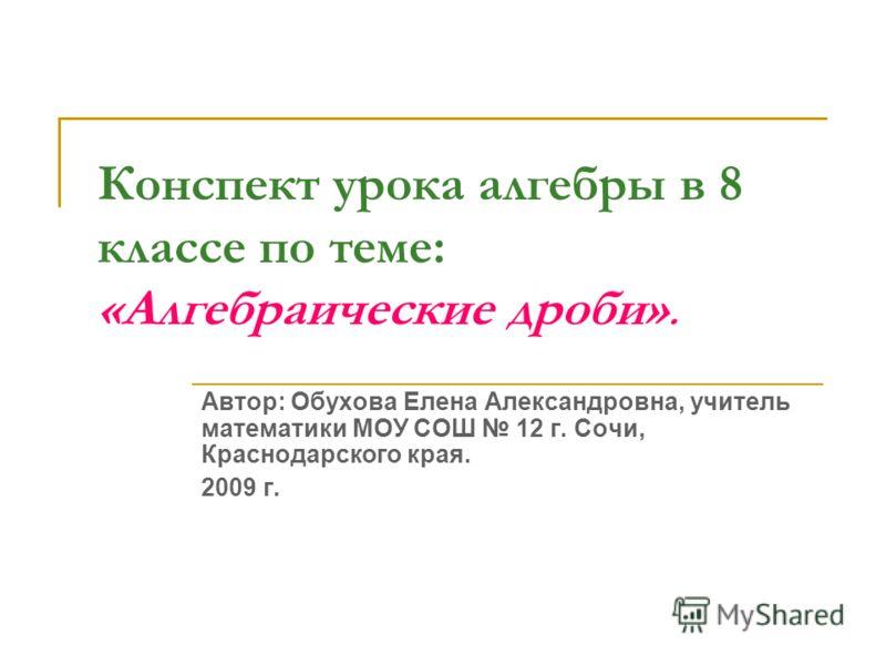 Гдз по Алгебре 7 Класс Мерзляк 2012