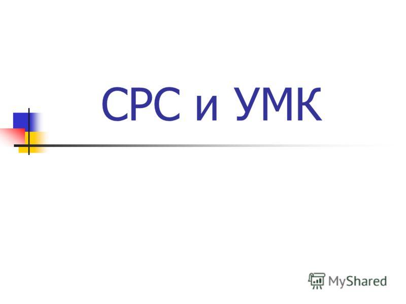 СРС и УМК