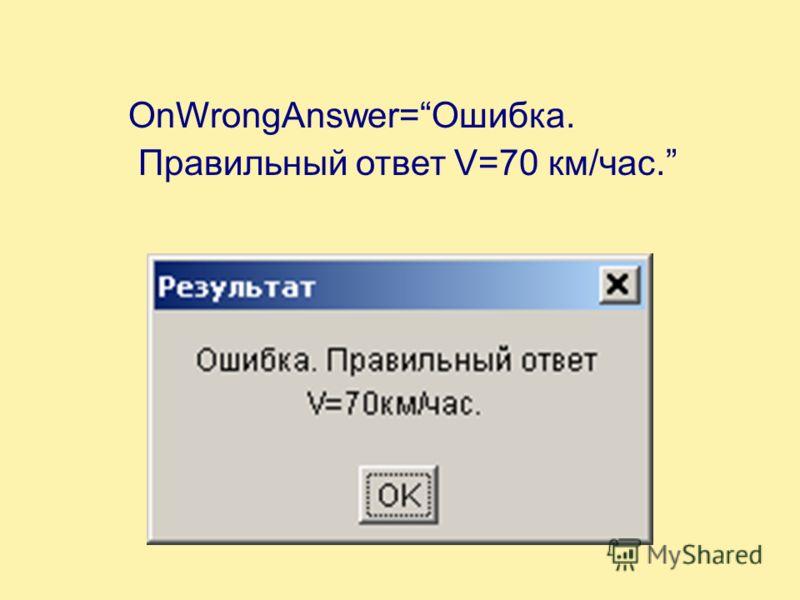 OnWrongAnswer=Ошибка. Правильный ответ V=70 км/час.