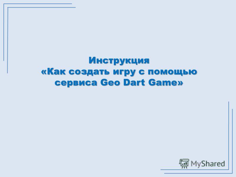 Инструкция «Как создать игру с помощью сервиса Geo Dart Game»