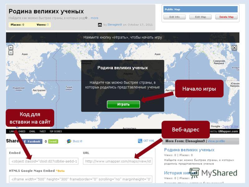 Начало игры Веб-адрес Код для вставки на сайт