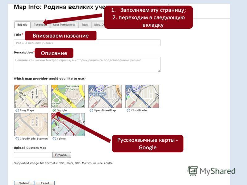 Вписываем название Описание Русскоязычные карты - Google 1.Заполняем эту страницу; 2. переходим в следующую вкладку