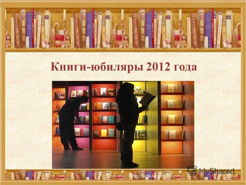 Книги-юбиляры 2012 года