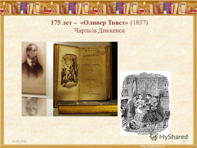 175 лет – «Оливер Твист» (1837) Чарльза Диккенса 15.05.201310