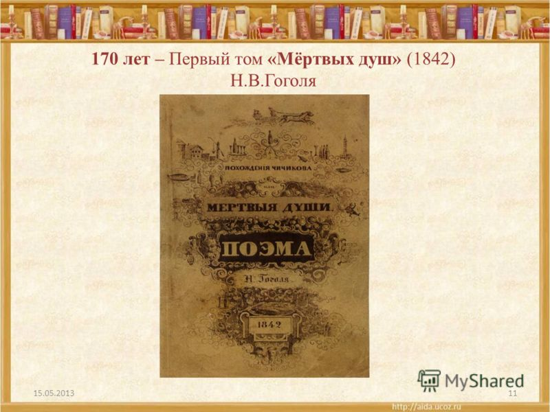170 лет – Первый том «Мёртвых душ» (1842) Н.В.Гоголя 15.05.201311