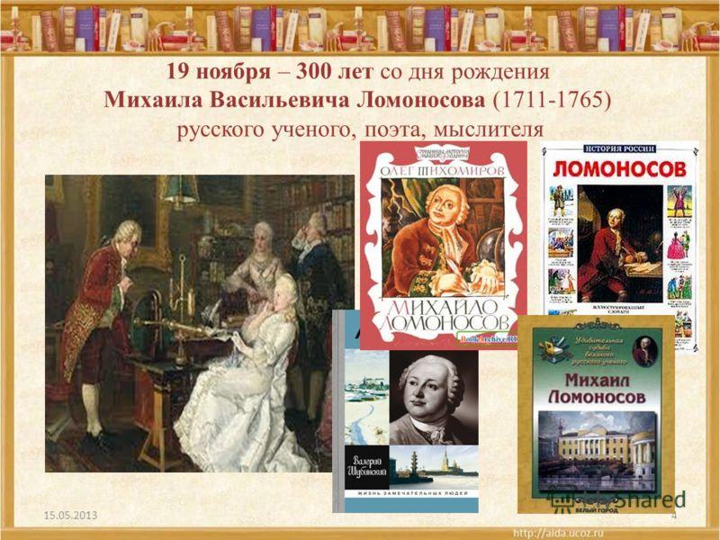 19 ноября – 300 лет со дня рождения Михаила Васильевича Ломоносова (1711-1765) русского ученого, поэта, мыслителя 15.05.20134