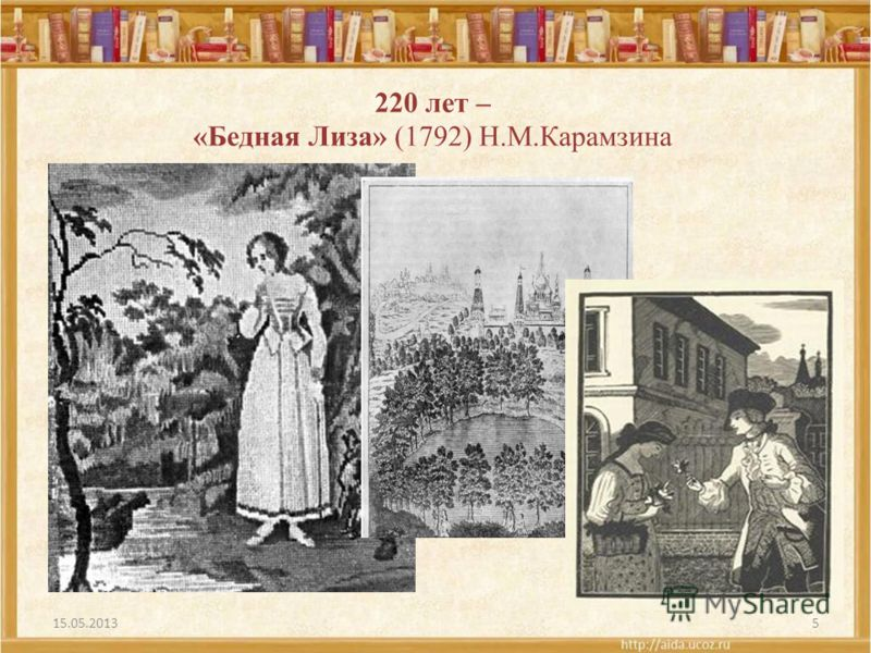 220 лет – «Бедная Лиза» (1792) Н.М.Карамзина 15.05.20135