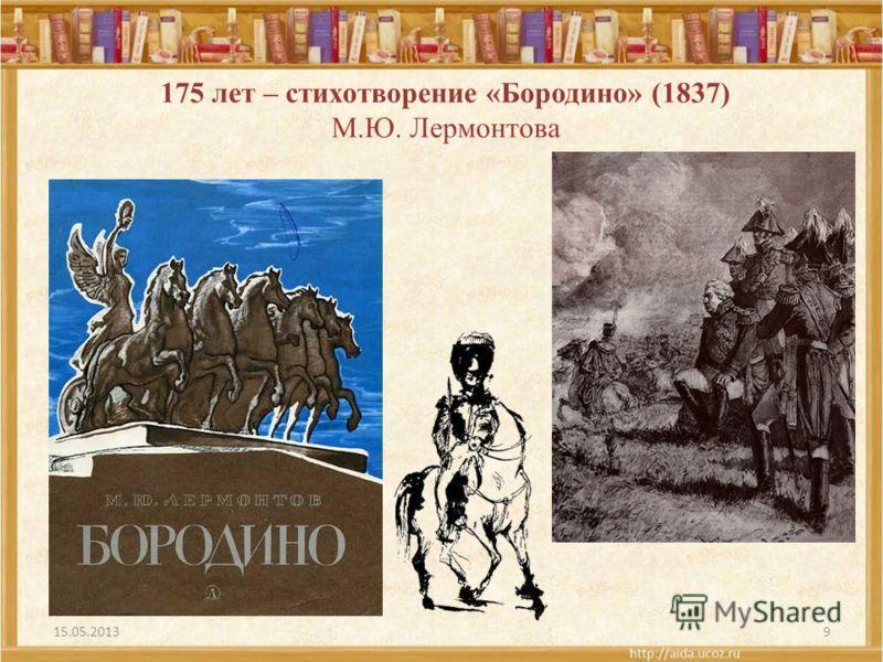 175 лет – стихотворение «Бородино» (1837) М.Ю. Лермонтова 15.05.20139