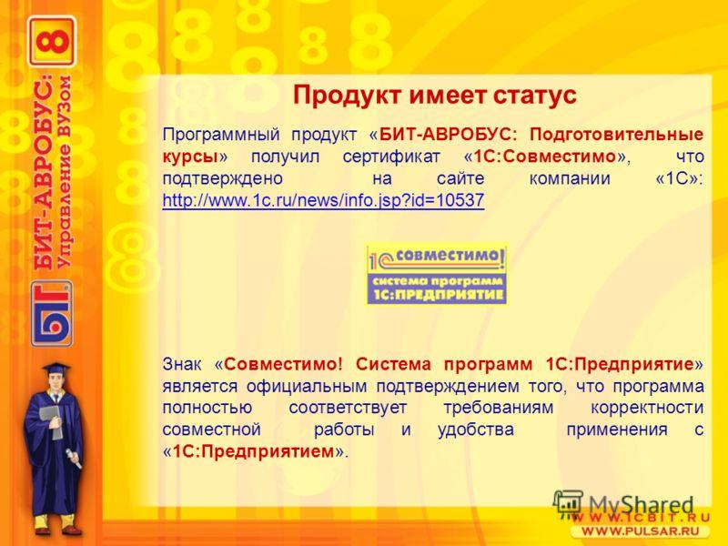Программный продукт «БИТ-АВРОБУС: Подготовительные курсы» получил сертификат «1С:Совместимо», что подтверждено на сайте компании «1С»: http://www.1c.ru/news/info.jsp?id=10537 http://www.1c.ru/news/info.jsp?id=10537 Знак «Совместимо! Система программ