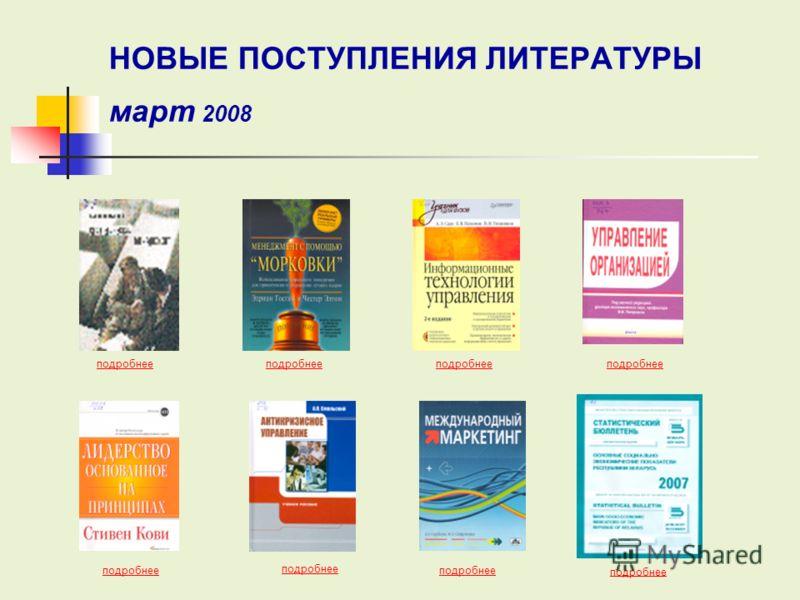 подробнее подробнее подробнее подробнее подробнее подробнее подробнее НОВЫЕ ПОСТУПЛЕНИЯ ЛИТЕРАТУРЫ март 2008 подробнее
