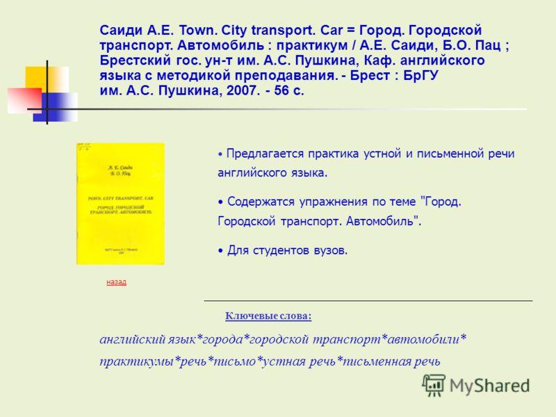 Ключевые слова: Предлагается практика устной и письменной речи английского языка. Содержатся упражнения по теме