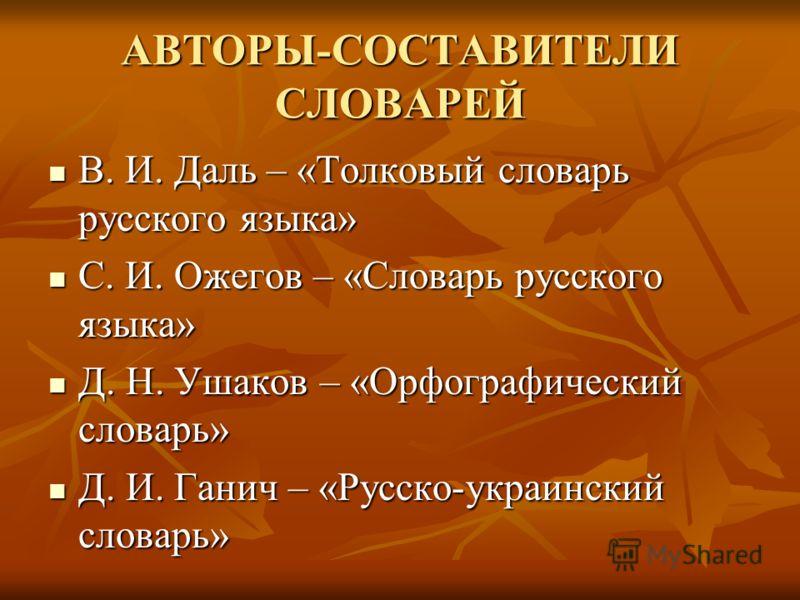 Словарь С Русского На Украинский Язык