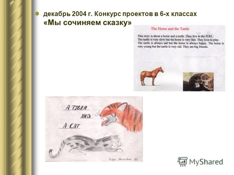 декабрь 2004 г. Конкурс проектов в 6-х классах «Мы сочиняем сказку»