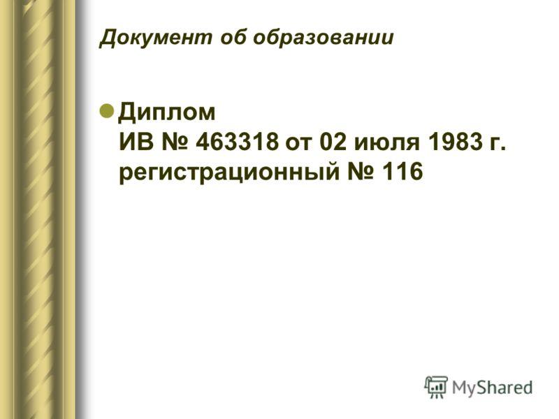 Диплом ИВ 463318 от 02 июля 1983 г. регистрационный 116 Документ об образовании