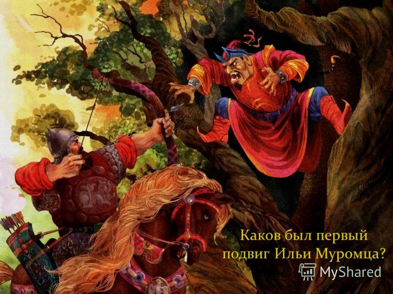 Каков был первый подвиг Ильи Муромца?