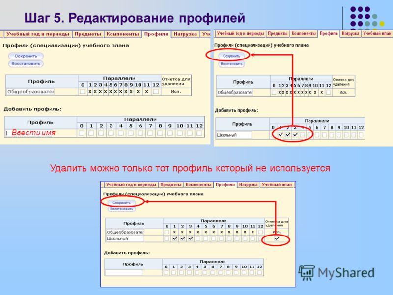 Шаг 5. Редактирование профилей Ввести имя Удалить можно только тот профиль который не используется