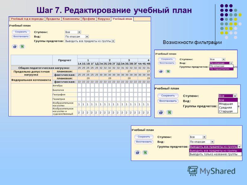 Шаг 7. Редактирование учебный план Возможности фильтрации