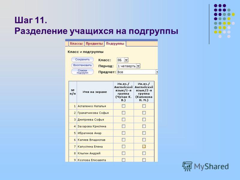 Шаг 11. Разделение учащихся на подгруппы