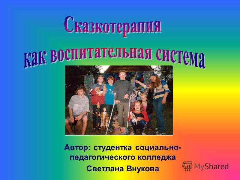 Автор: студентка социально- педагогического колледжа Светлана Внукова