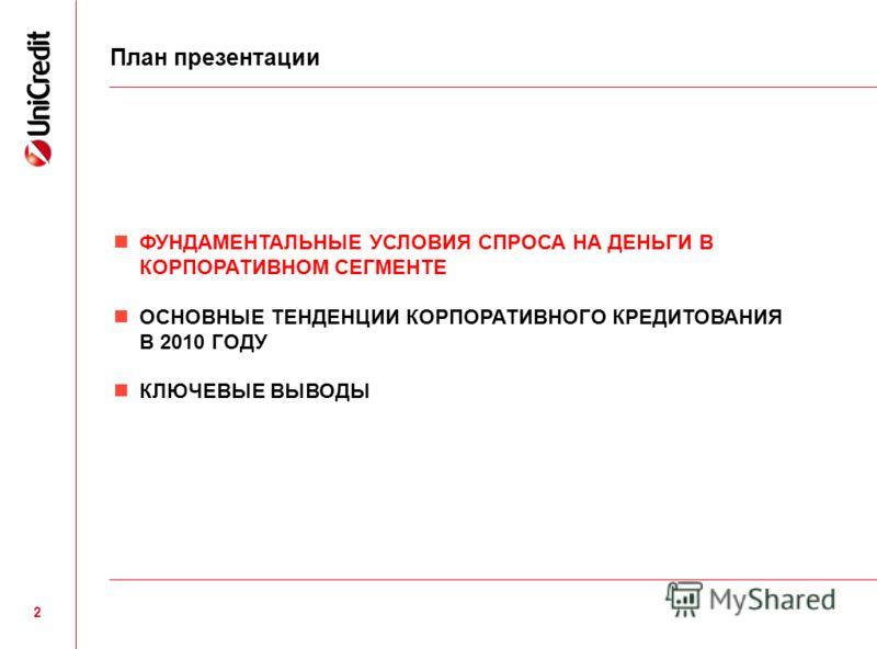 ФУНДАМЕНТАЛЬНЫЕ УСЛОВИЯ СПРОСА НА ДЕНЬГИ В КОРПОРАТИВНОМ СЕГМЕНТЕ ОСНОВНЫЕ ТЕНДЕНЦИИ КОРПОРАТИВНОГО КРЕДИТОВАНИЯ В 2010 ГОДУ КЛЮЧЕВЫЕ ВЫВОДЫ План презентации 2