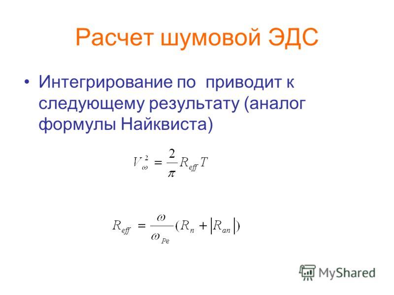 Расчет шумовой ЭДС Интегрирование по приводит к следующему результату (аналог формулы Найквиста)