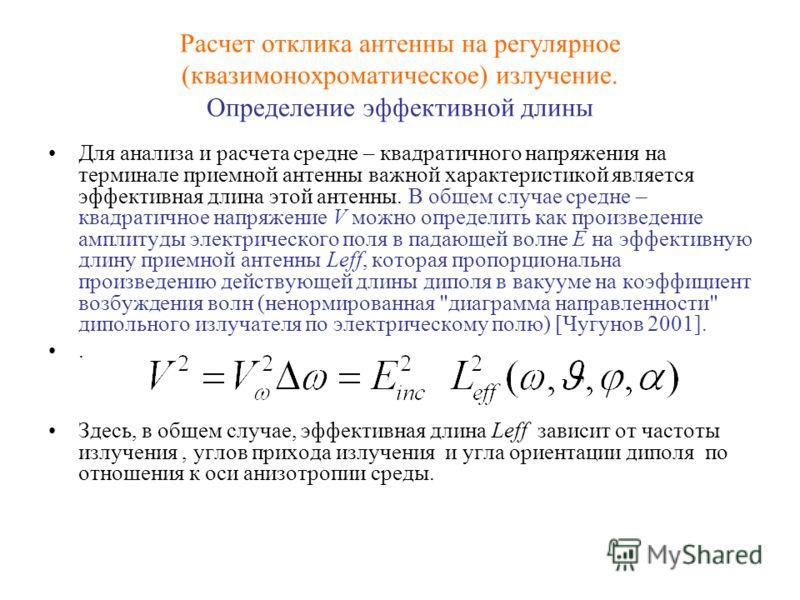 Расчет отклика антенны на регулярное (квазимонохроматическое) излучение. Определение эффективной длины Для анализа и расчета средне – квадратичного напряжения на терминале приемной антенны важной характеристикой является эффективная длина этой антенн