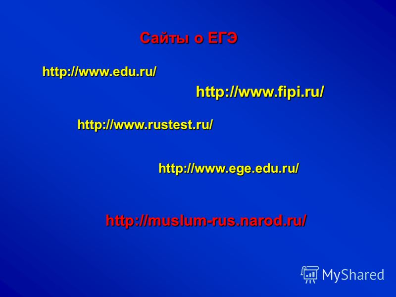 http://www.edu.ru/ Сайты о ЕГЭ http://www.fipi.ru/ http://www.ege.edu.ru/ http://www.rustest.ru/ http://muslum-rus.narod.ru/ http://www.edu.ru/ http://www.fipi.ru/ http://www.ege.edu.ru/ http://www.rustest.ru/ http://muslum-rus.narod.ru/