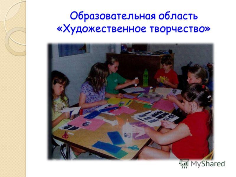 Образовательная область «Художественное творчество»