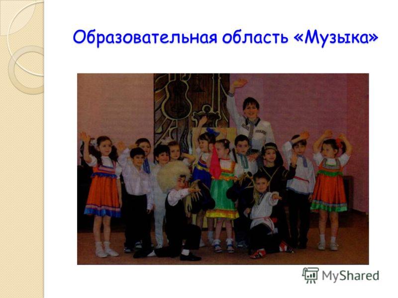 Образовательная область «Музыка»